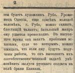 Кавказ. С. 2