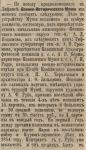 Кавказ. № 150. 9 июня 1885. Стр. 2