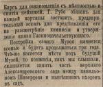 Кавказ. № 150. 9 июня 1885. Стр. 3