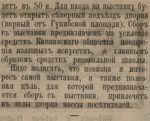 Кавказ. № 15. 17 января 1888. С. 3