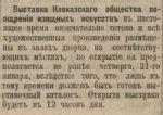 Кавказ. № 17. 19 января 1888. С. 2