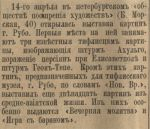 Кавказ. № 103. 21 апреля 1889. С. 2