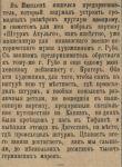 Кавказ. № 203. 2 августа 1889. С. 2