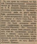Кавказ. № 191. 21 июля 1891. С. 2