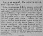 Живописное обозрение. 1896. № 16. 14 апреля