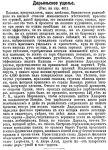 Нива. 1883. № 20. 14 мая