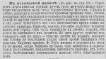 «Родина». 1902. № 24. 16 июня