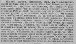 «Родина». 1900. № 23. 4 июня